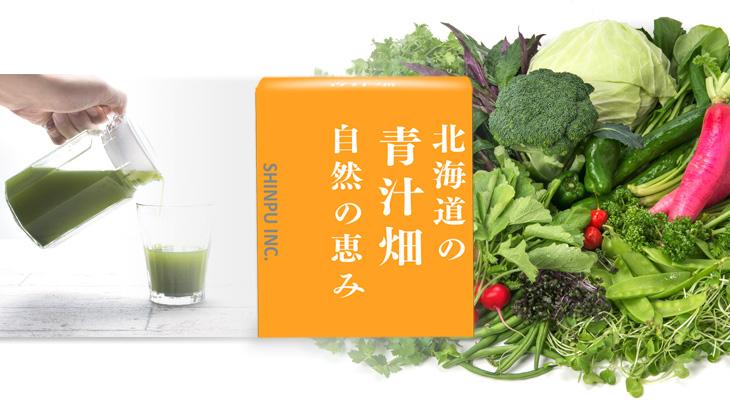 青汁畑の購入コース紹介